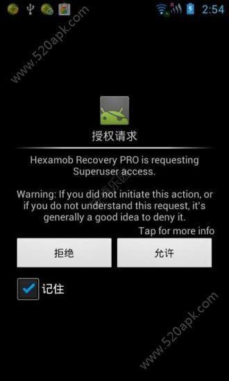 数据恢复免费版手机app下载图2: