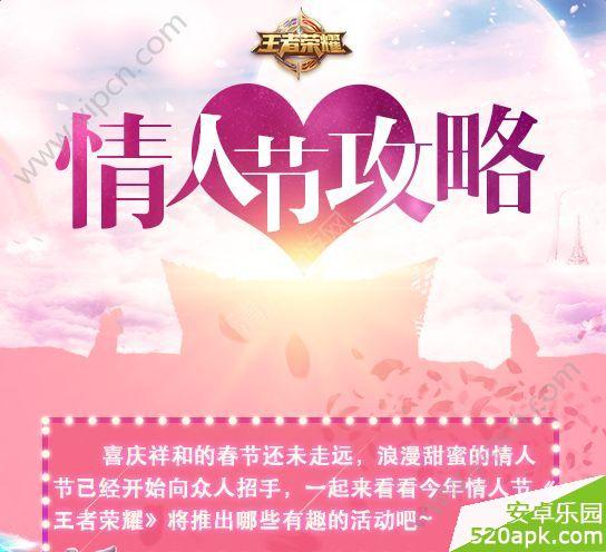王者荣耀2017情人节活动攻略:情人节活动时间表一览[多图]
