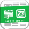 掌圈官网app下载 v3.1.0