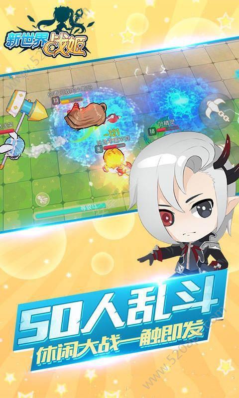 新世界战姬4399官方网站正版游戏(5V5MOBA竞技手游)图4: