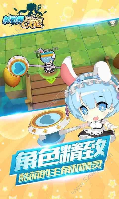 新世界战姬4399官方网站正版游戏(5V5MOBA竞技手游)图2: