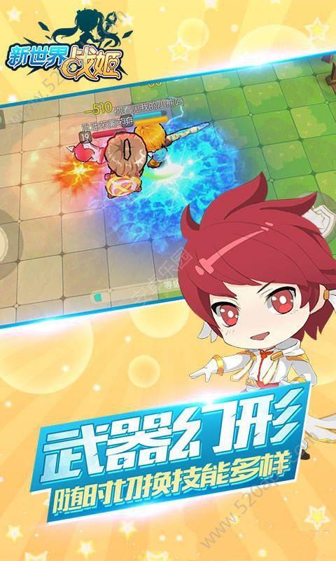 新世界战姬4399官方网站正版游戏(5V5MOBA竞技手游)图3: