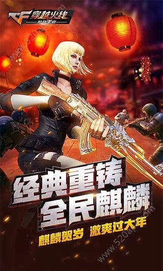 穿越火线枪战王者生化逃亡版本官方最新版本下载安装图2: