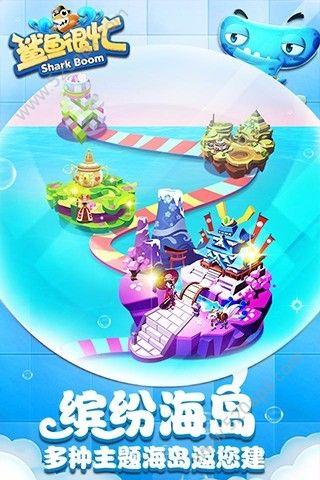 鲨鱼很忙shark boom官方网站正版游戏  v1.3.4图3