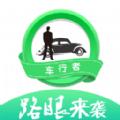 车行者官网app下载 v3.9.8