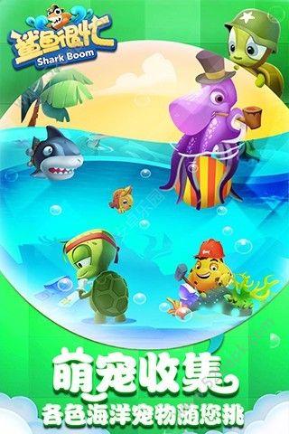 鲨鱼很忙shark boom官方网站正版游戏  v1.3.4图4