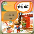 人教版一年级语文下册手机版app下载 v3.0