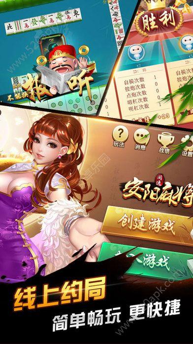 闲逸安阳麻将手机游戏下载安装图1: