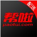 帮啦配送端官网版app下载 v1.4.5