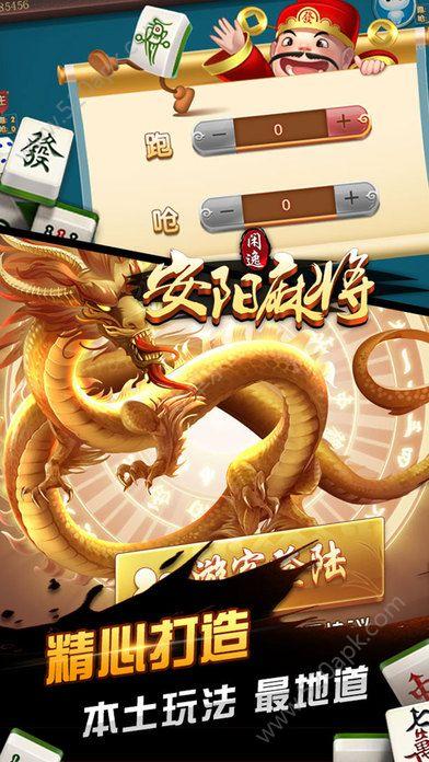 闲逸安阳麻将手机游戏下载安装图3: