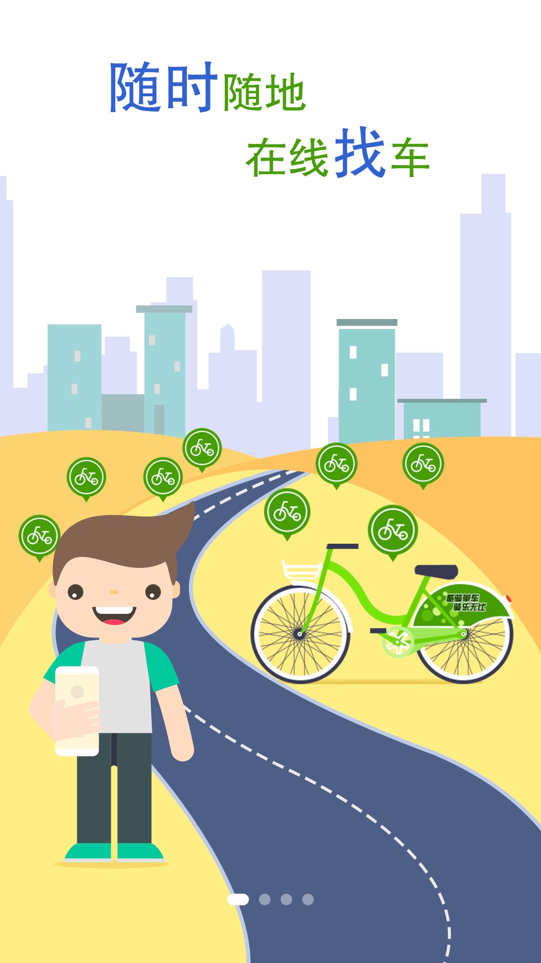酷骑单车app下载手机版图1: