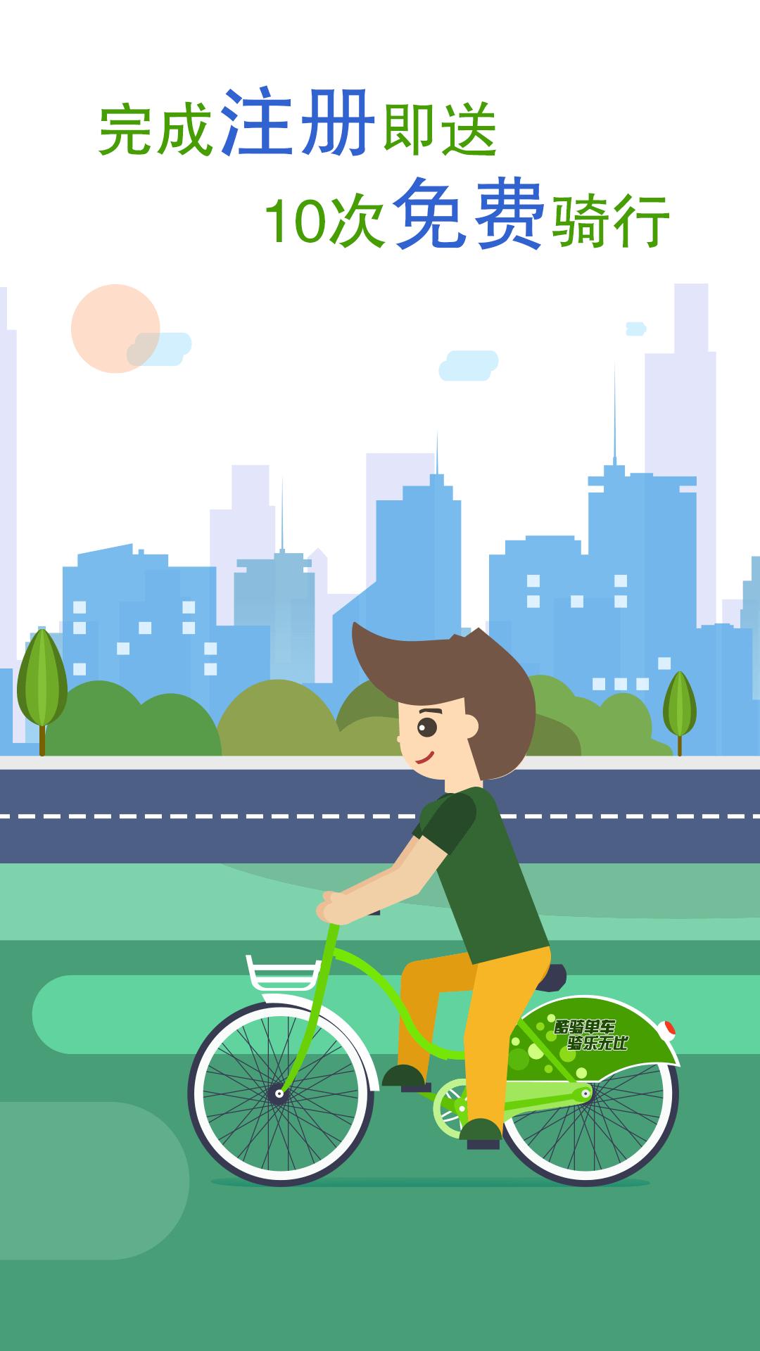 酷骑单车app下载手机版图4: