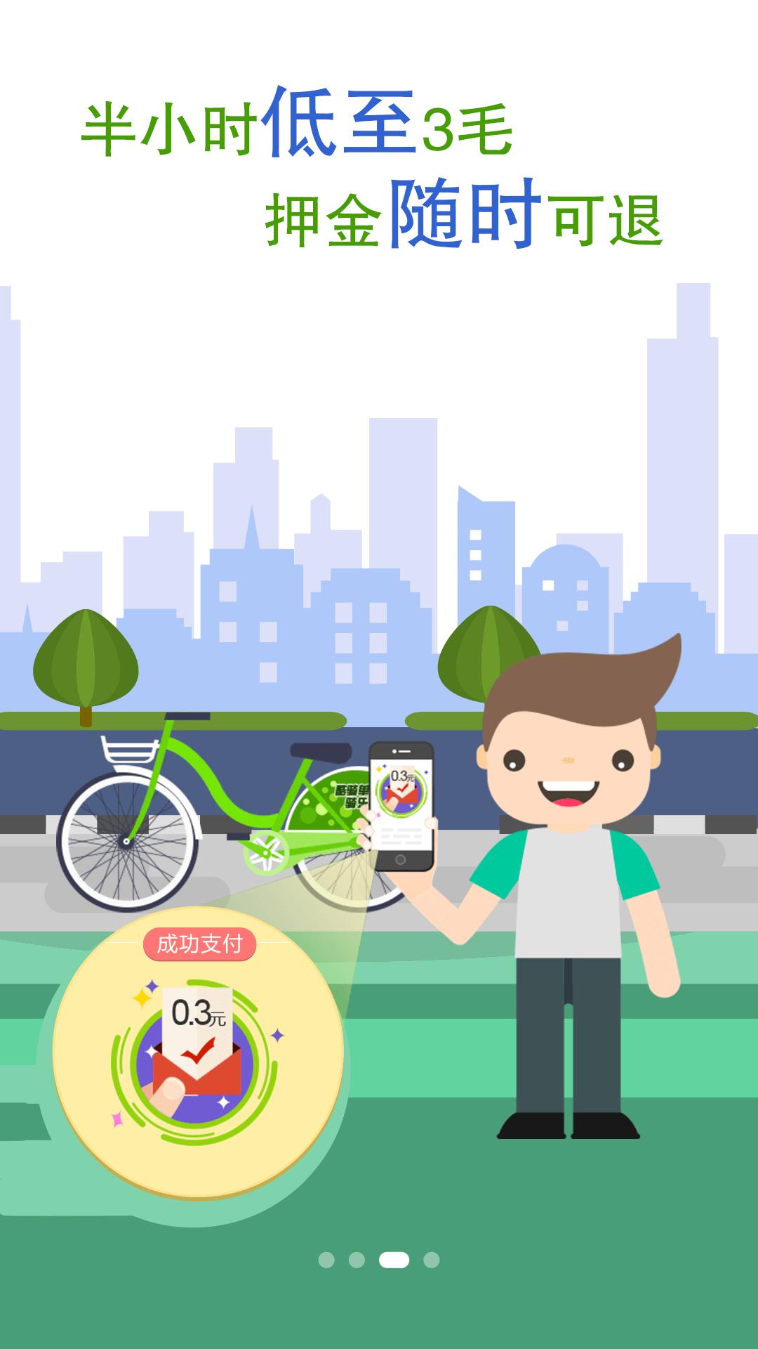 酷骑单车app下载手机版图3: