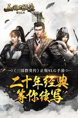 腾讯三国群英传霸王之业官方网站正版游戏图1: