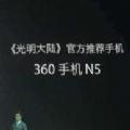 360发布会n5视频直播最新手机在线观看下载 v1.0