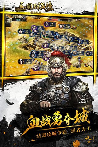 腾讯三国群英传霸王之业官方网站正版游戏图5:
