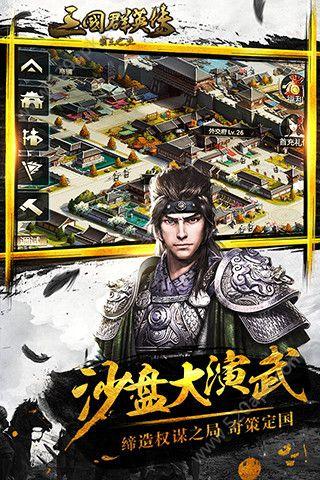腾讯三国群英传霸王之业官方网站正版游戏图3: