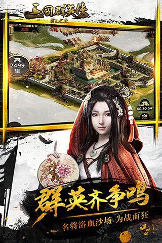 腾讯三国群英传霸王之业官方网站正版游戏图2: