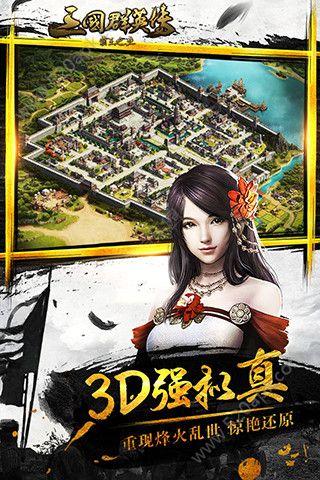 腾讯三国群英传霸王之业官方网站正版游戏图4: