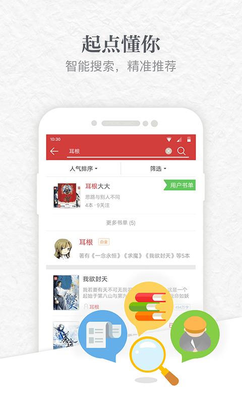 起点中文网图2: