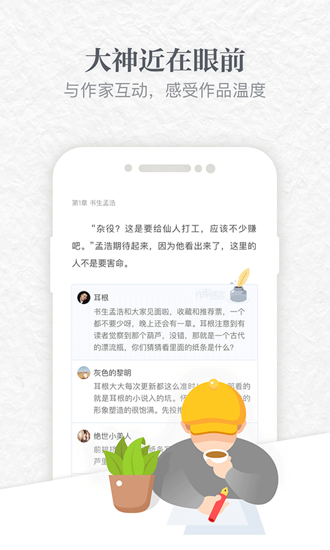 起点中文网图3: