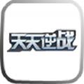 天天逆战 v1.2.4
