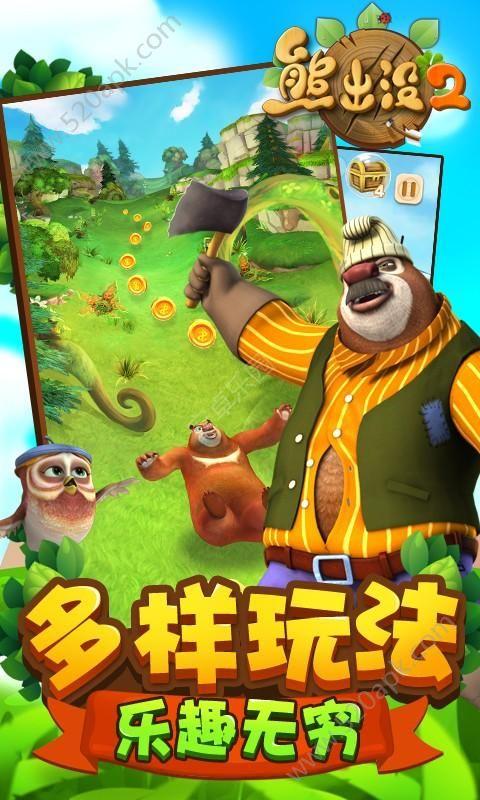 熊出没2游戏下载,熊出没2安卓版 v1.3.1 安卓乐园安卓游戏网