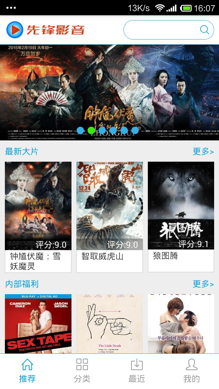 仙桃影视福利大全app下载图1: