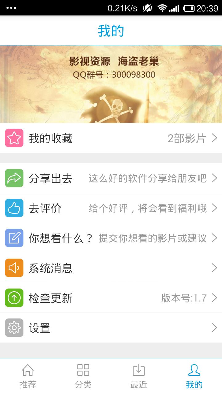 仙桃影视福利大全app下载图4: