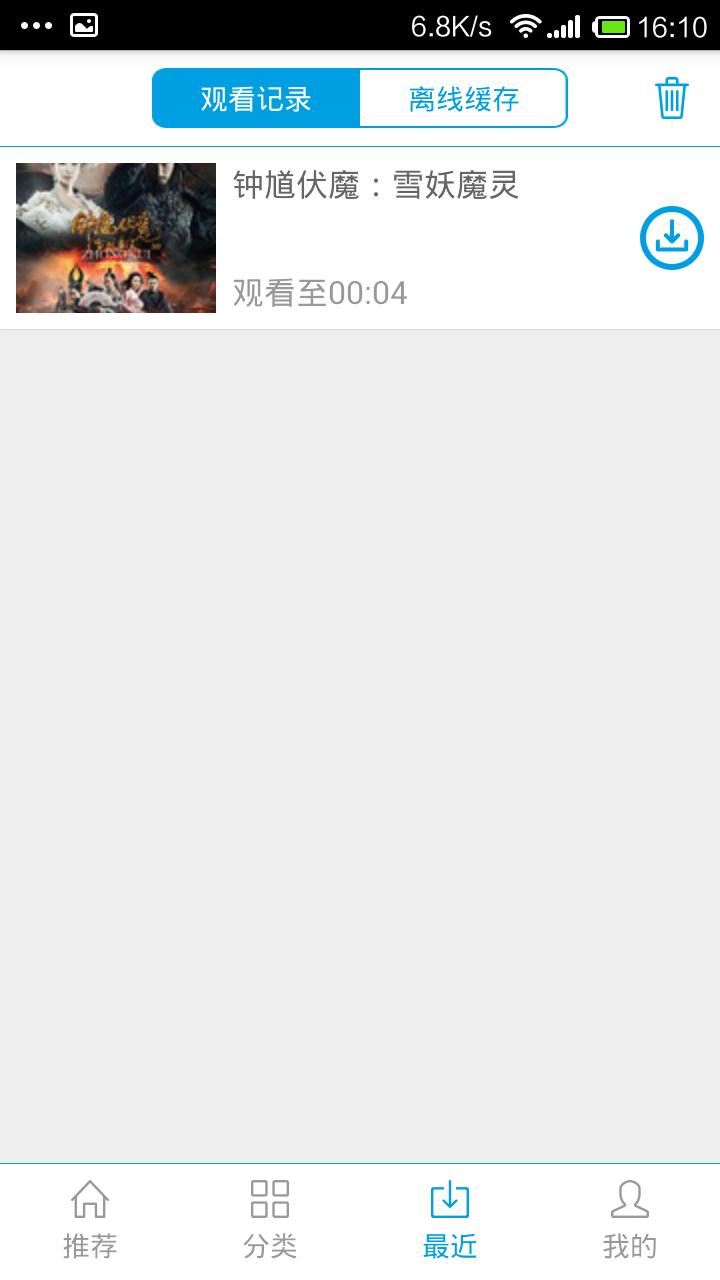 仙桃影视福利大全app下载图3:
