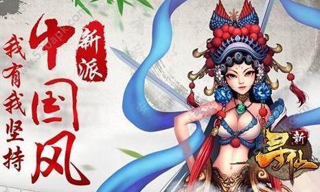 新寻仙手游官网正版安卓/IOS下载图5:
