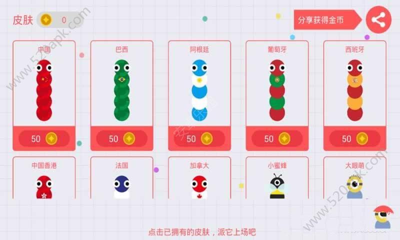 贪吃蛇大作战联网3.4.6官方最新版本图1:
