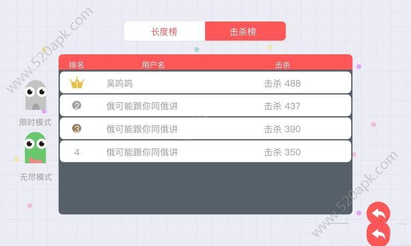 贪吃蛇大作战联网3.4.6官方最新版本图5: