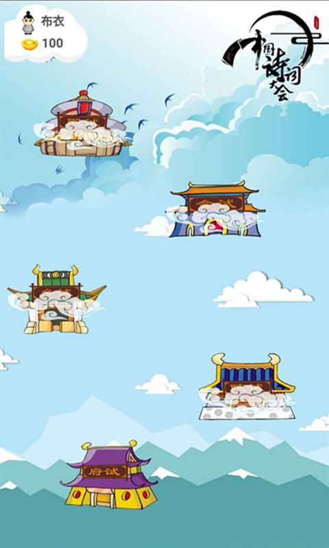 中国诗词大会app下载  v10.4.0图1