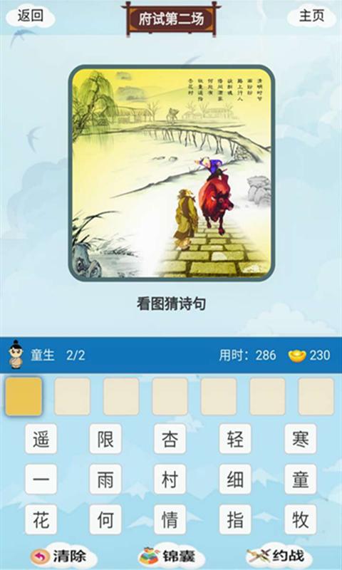 中国诗词大会app下载  v10.4.0图4