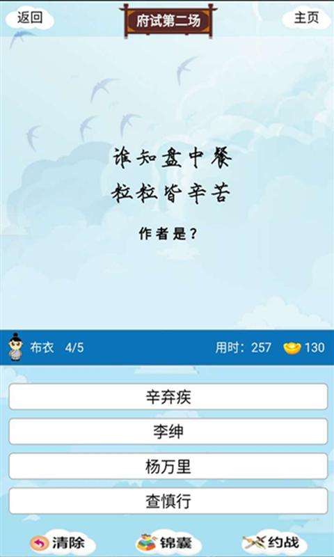 中国诗词大会app下载  v10.4.0图3