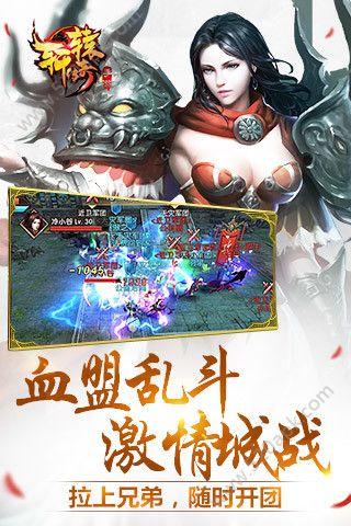 腾讯轩辕传奇手游官网安卓版图2: