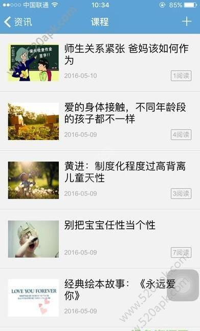 昌吉回族自治州家庭教育云官方版app下载图3: