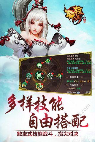 腾讯轩辕传奇手游官网安卓版图1: