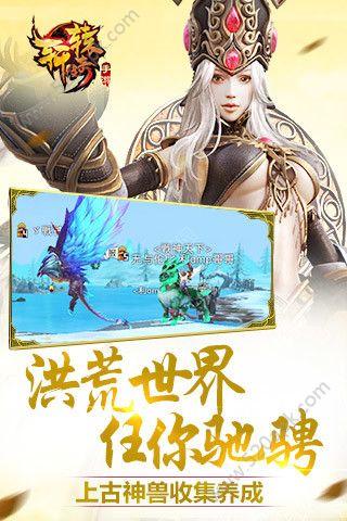 腾讯轩辕传奇手游官网安卓版图3: