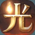 光明大陆手游官方网站正版游戏 v1.0