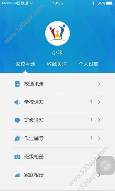 昌吉回族自治州家庭教育云官方版app下载图4: