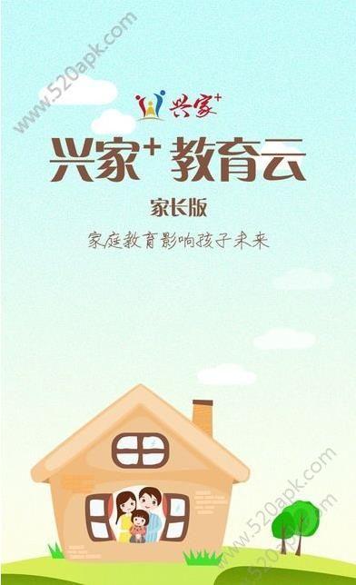 昌吉回族自治州家庭教育云官方版app下载图1: