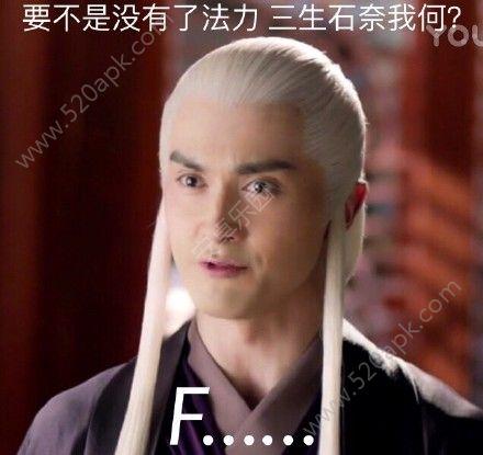 东华帝君表情包图片高清无水印版图1: