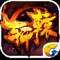 轩辕传奇腾讯版手机游戏官方网站 v0.5.24.1