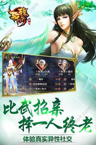 腾讯轩辕传奇手游官网安卓版图4: