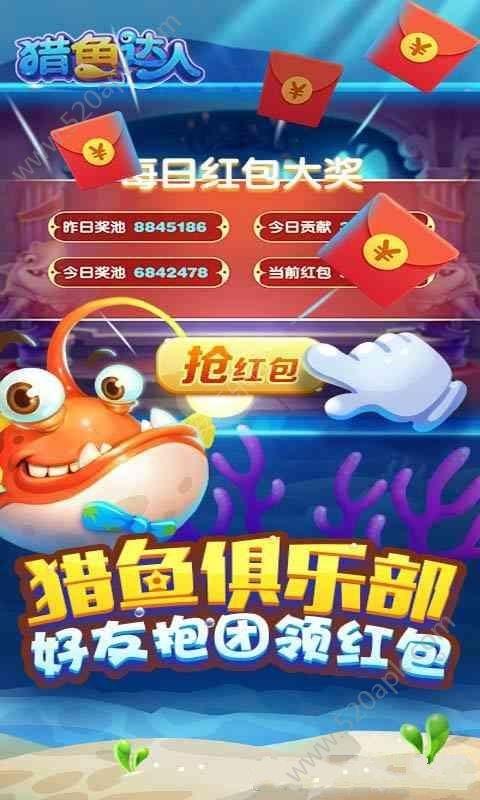 猎鱼达人3D56net必赢客户端腾讯官方网站图1: