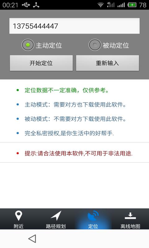手机号码定位寻人免费下载破解版图2: