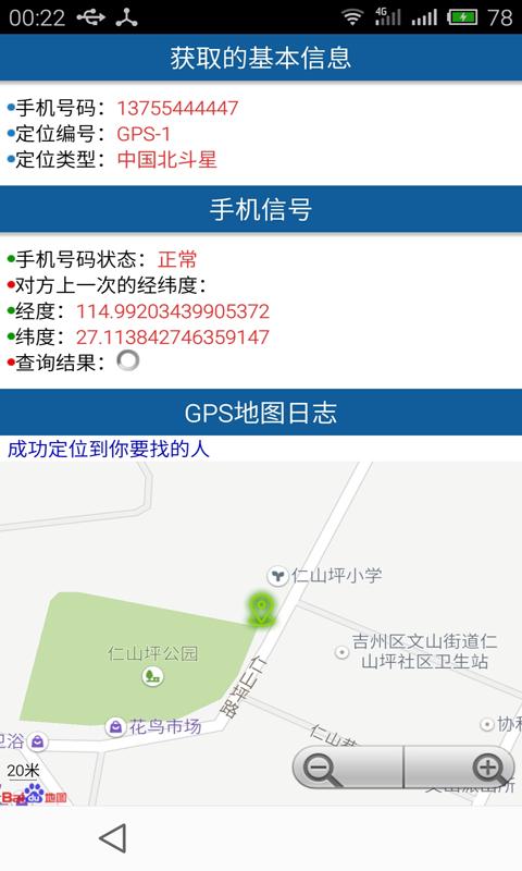 手机号码定位寻人破解版图3