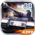 掌趣3D坦克争霸2手游安卓版 v1.2.3